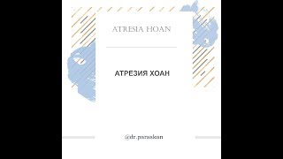 видео Атрезия хоан
