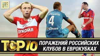 ТОП-10 обидных ПОРАЖЕНИЙ российских клубов в Еврокубках