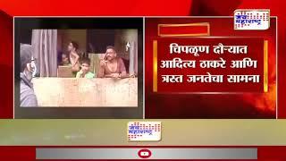 Chiplun | चिपळूण दौऱ्यात आदित्य ठाकरे आणि त्रस्त जनतेचा सामना | Marathi News