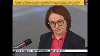 Вести. Экономика. Брифинг председателя Банка России Эльвиры Набиуллиной - Вести 24