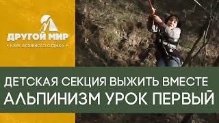 Другой мир. Детский туристический кружок.  Выжить вместе  первый урок альпинизма