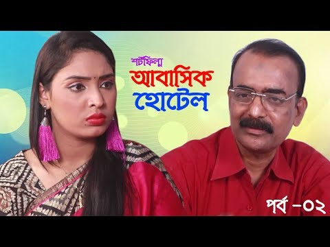 আবাসিক হোটেল । Abashik Hottel । EP 02 । Bengali Short Film । STM