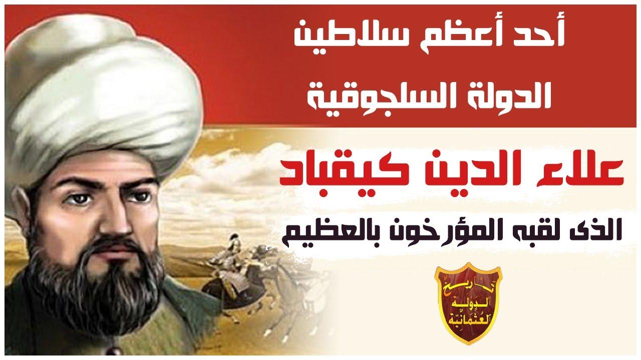 السلطان السلجوقى علاء الدين كيقباد الذى لقبه المؤرخون بالعظيم Youtube