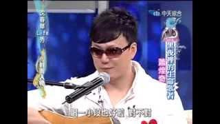 沈春華LIFE秀《蕭煌奇》談視障過程與阿嬤生病