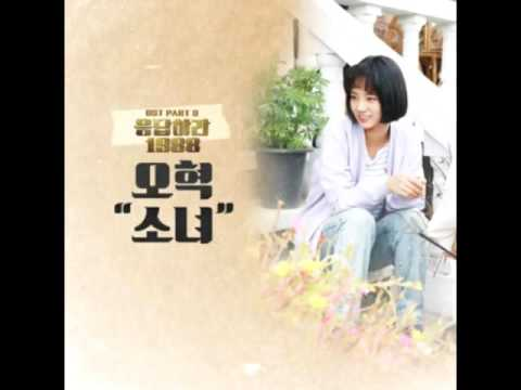 [HD AUDIO] [응답하라 1988 Part 3] 오혁 (OH HYUK) - 소녀 (A Little Girl)