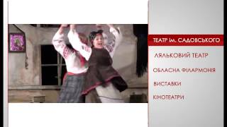Афіша Вінниці. 23.05-29.05(, 2014-05-24T10:52:03.000Z)