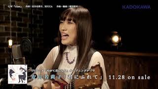 安月名莉子「君にふれて」カップリング曲『rise』試聴動画