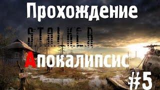видео Сталкер Апокалипсис #2 [Янтарь и Встреча с Призраком]