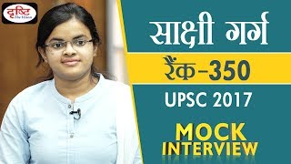 Sakshi Garg, 350 Rank, Hindi Medium, UPSC-2017 : Mock Interview