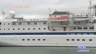2013クリッパーオデッセイが小樽港に入港