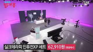 [ 방과후 ] 간편하게 뿌려서 관리하세요!(feat. …