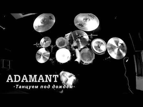 Клип Adamant - Танцуем под дождём