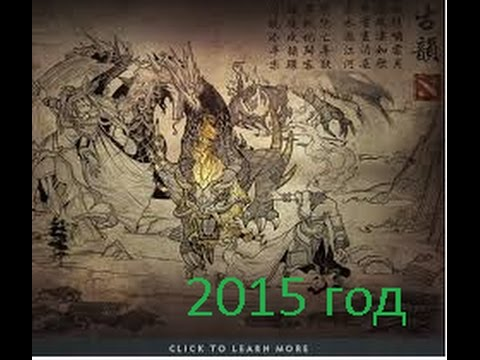 видео: dota 2 Годень 2015 победа / new bloom 2015 (Тактика на годня) - АКС БЕЗУМНАЯ МЯСОРУБКА.