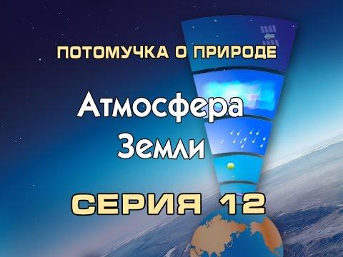 Планета Земля География нашей планеты