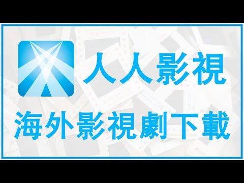 【iQiQi】#250 人人影视客户端:海外影视剧在线观看和免费下载必备神器,美剧、韩剧、日剧一网打尽!