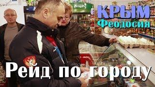 11.03.2017 Крым, Феодосия. Рейд по городу