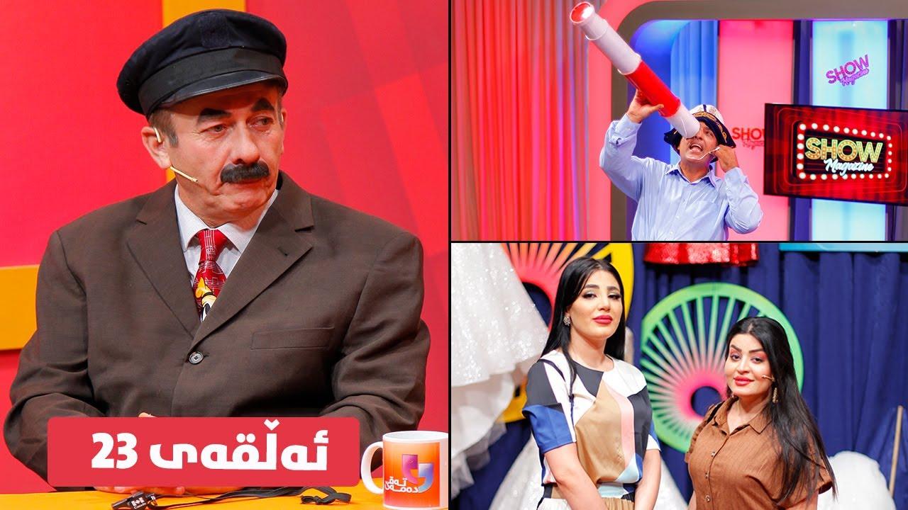 Bazmi Bazm TV - Alqay 23