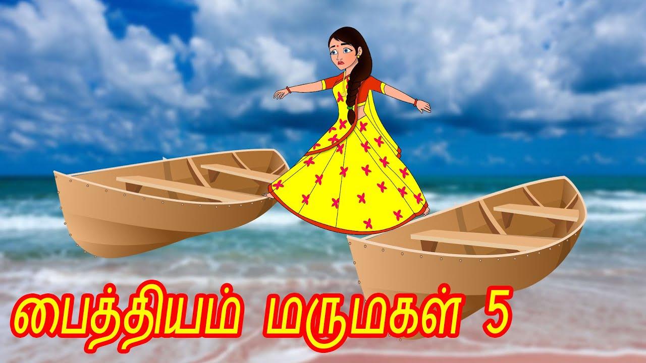 பைத்தியம் மருமகள் 5  Mamiyar vs Marumagal  Tamil Stories | Tamil Kathaigal | Tamil Moral Stories
