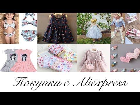 Детская одежда с алиэкспресс (Aliexpress) - одежда для девочки