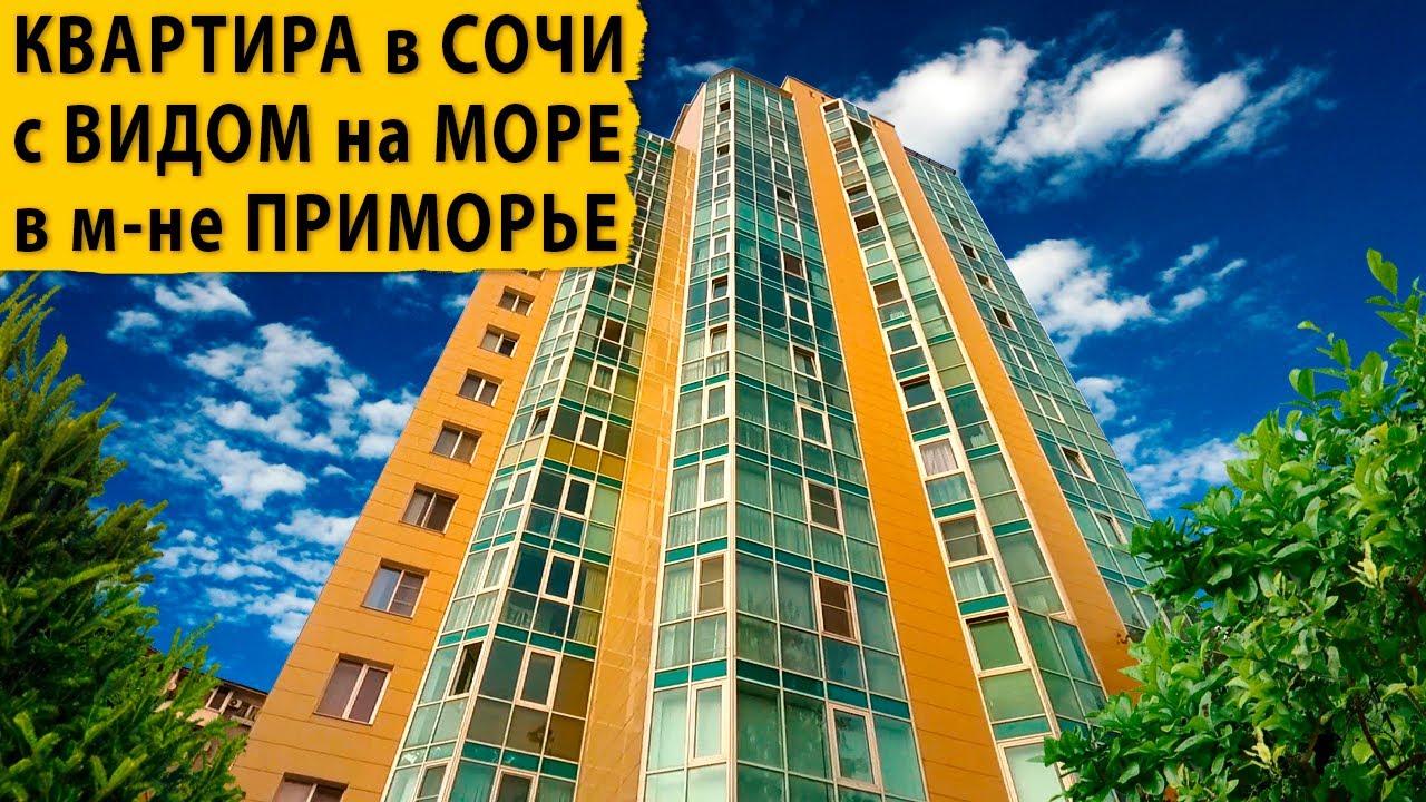 Квартира в Сочи с видом на море в м-не Приморье. Недвижимость Сочи и Крыма.