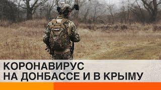 Коронавирус в оккупации: пандемия поможет Украине вернуть Донбасс и Крым?