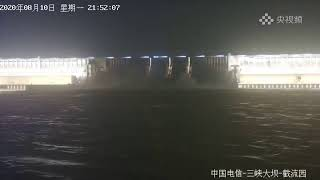 【現場直播】08.10 長江三峽大壩水情最新畫面| Part 2