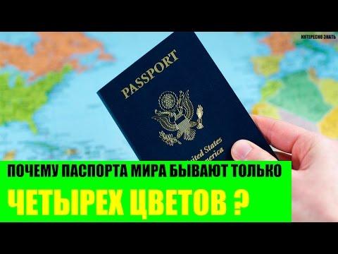 Почему паспорта Мира бывают только четырех цветов?
