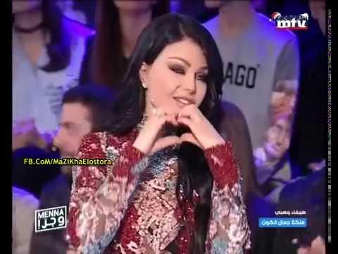 شاهد تعليق هيفاء وهبي على طليقها   احمد ابو هشيمة فى برنامج منا وجر !!