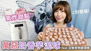 PIN命????料理 | 超簡單氣炸甜點????萬惡奶香芋泥球ft.全聯印花食物處理機