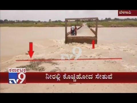 Heavy Rains In Belagavi Washed Away Bridge At Bailahongala Across Malaprabha River