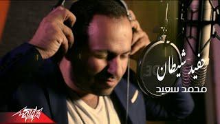 Mohamed Saeid - Hafeed Shetan | محمد سعيد - حفيد شيطان
