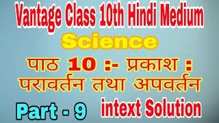 Class 10th Physics Chapter-1 Part -9