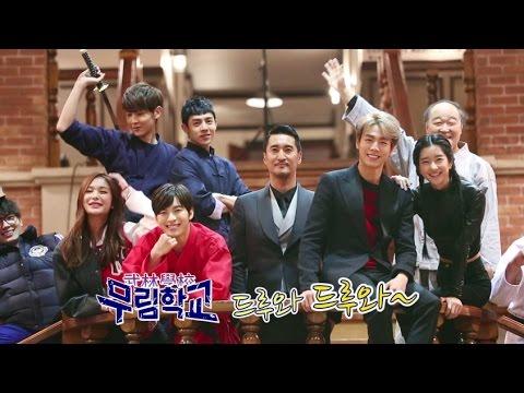 KBS월화드라마 무림학교(Moorim School) 티저No.2(Teaser2)