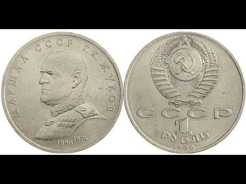 Реальная цена монеты 1 рубль 1990 года. Маршал СССР Г.К. Жуков. Разновидности.
