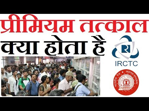 What Is Premium Tatkal Ticket On Irctc How It Works Hindi 2017
