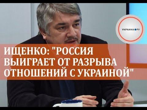 """Ищенко: """"Россия выиграет от разрыва отношений с Украиной"""""""