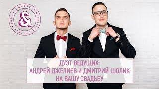 Дуэт ведущих на свадьбу - ВашДуэт - vashdyet.ru - ВашДуэт.рф