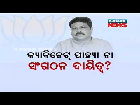 Cabinet Reshuffle: Union Minister Dharmendra Pradhan May Get Bigger Role