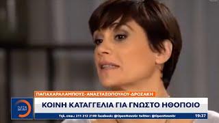 Παπαχαραλάμπους – Αναστασοπούλου – Δροσάκη: Κοινή καταγγελία για γνωστό ηθοποιό | OPEN TV