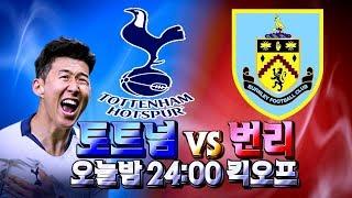 ⚽토트넘 vs 번리⚽ 생중계중 현재 1:0 손흥민 선발!