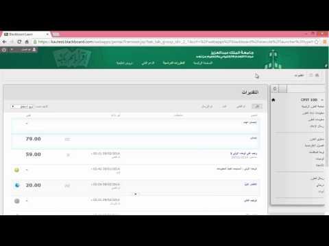 كيف اعرف الدرجات في الاختبارات والواجبات في البلاك بورد جامعه الملك عبدالعزيز