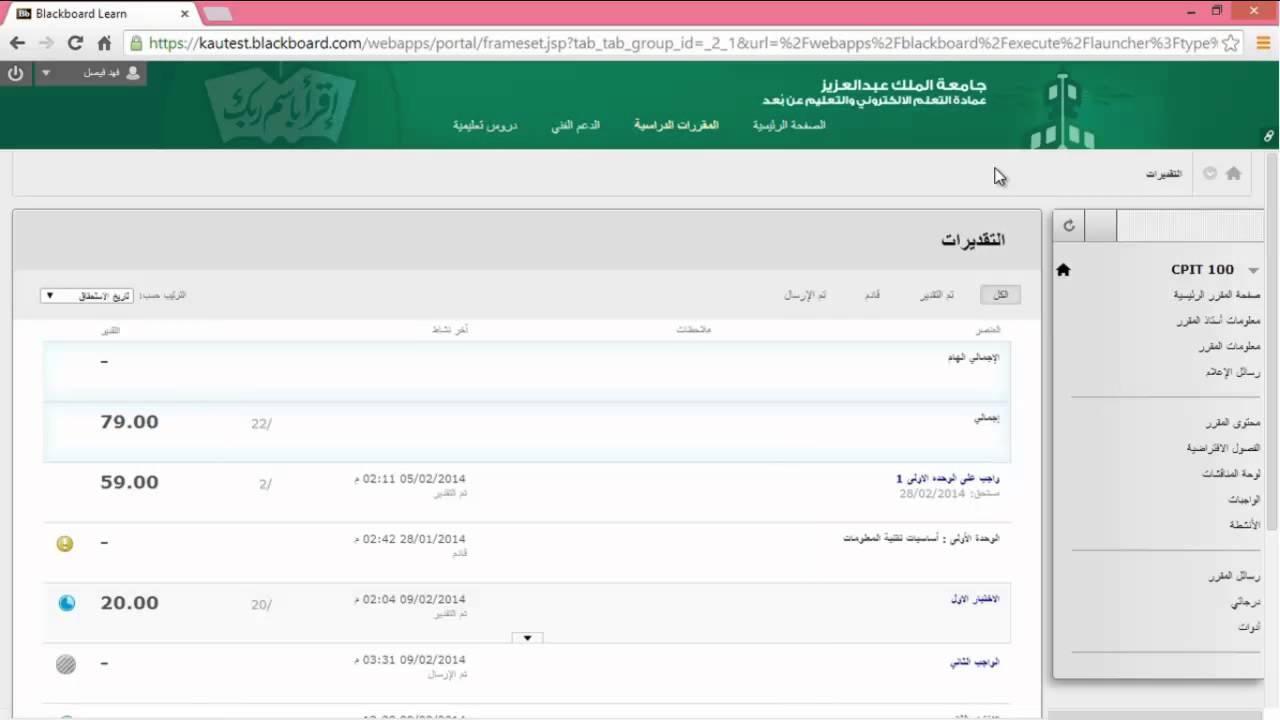 موقع جامعة الملك عبدالعزيز بلاك بورد