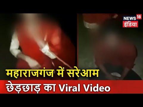 महाराजगंज में सरेआम छेड़छाड़ का Viral Video   Exclusive Report   News18 India