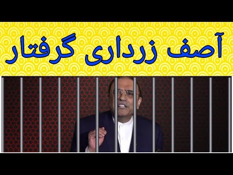 The Future Of Asif Zardari Will Decide By Saqib Nisar and SC | Haqeeqat news