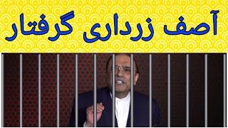 The Future Of Asif Zardari Will Decide By Saqib Nisar And Sc   Haqeeqat News