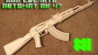 Як зробити автомат АК-47 з паперу