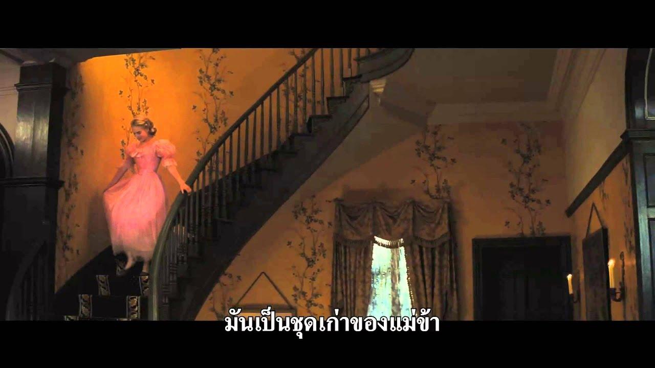 Cinderella ตัวอย่างที่ 3 (Official ซับไทย HD)