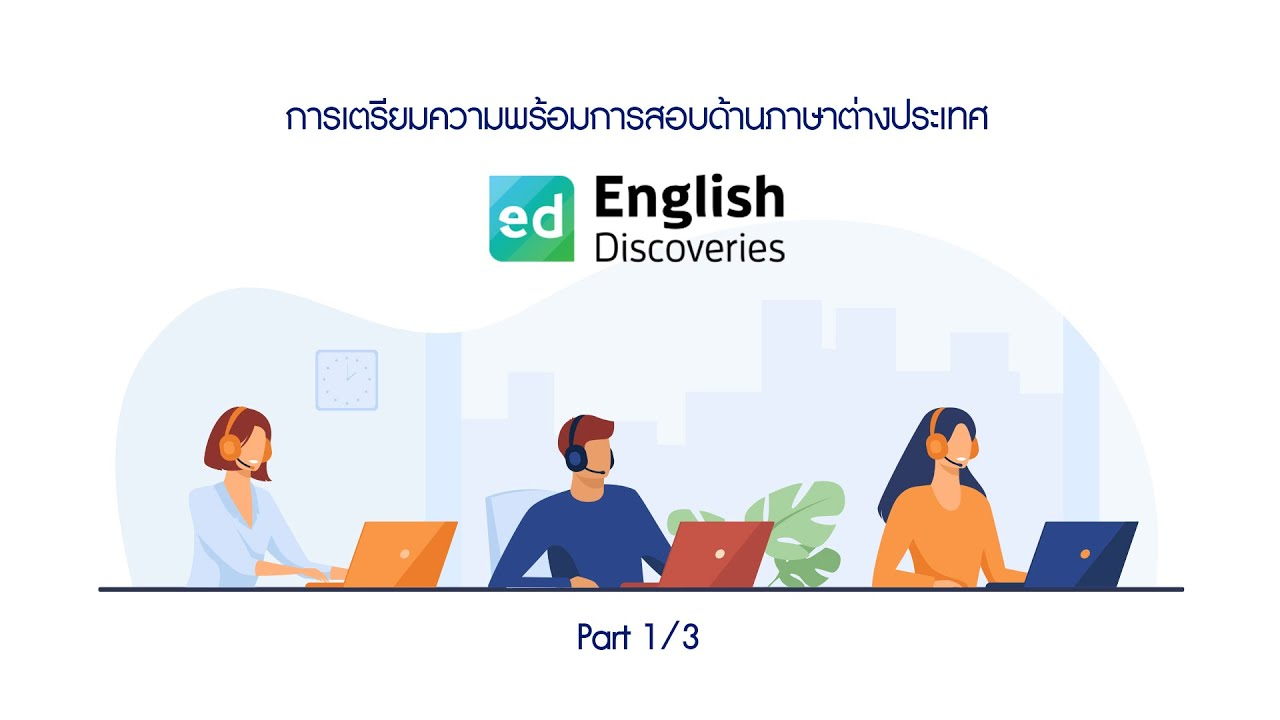 Part 1/3 ภาษาอังกฤษเพื่อการสอบวัดระดับ CEFR