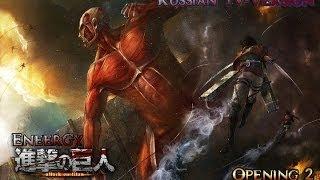 Attack on Titan Op 2 / Shingeki no Kyojin / Атака Титанов опенинг 2 (EneerGy Russian TV-Version)