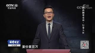 《法律讲堂(文史版)》 20190916 政治制度史话·行卷入仕| CCTV社会与法